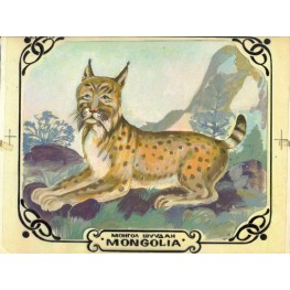 MONGOLIA 1979 Lynx Stamp Artist´s Original pre-study issued_30F 241/194mm