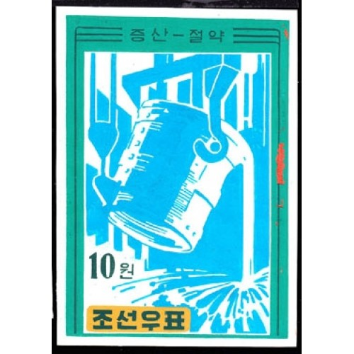 Korea DPR (North) 1957. Production Iron steel 10w B. Signed Artist Stamps Works. Size: 109/149mm KP Post Archive Mark