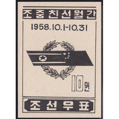 Korea DPR (North) 1958 Flags China 10ch Signed Artist Stamps Works. Size: 89/129mm KP Post Archive Mark