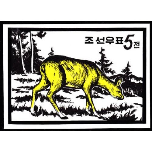Korea DPR (North) 1960 Yellow animal 5ch. Signed Artist Stamps Works. Size: 109/149mm KP Post Archive Mark
