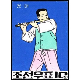 Korea DPR (North) 1962. Music 10w. B Signed Artist Stamps Works. Size: 111/149mm KP Post Archive Mark
