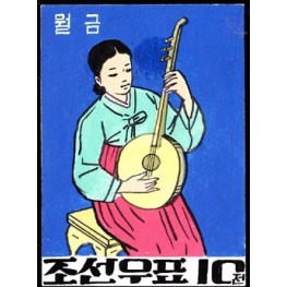 Korea DPR (North) 1962. Music 10w. C Signed Artist Stamps Works. Size: 111/149mm KP Post Archive Mark