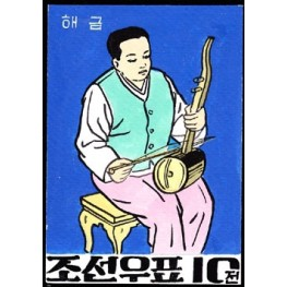 Korea DPR (North) 1962. Music 10w. D Signed Artist Stamps Works. Size: 111/149mm KP Post Archive Mark