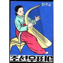Korea DPR (North) 1962. Music 10w. E Signed Artist Stamps Works. Size: 111/149mm KP Post Archive Mark