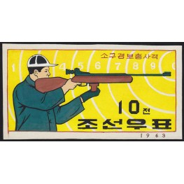 Korea DPR (North) 1963. Sports Rifle Shooting 10ch B Signed Artist Stamps Works Size: 155/84mm KP Post Archive Mark