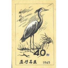 Korea DPR (North) 1965 Bird 40j B Artist Stamps Works Size: 96/151mm KP Post Archive Mark