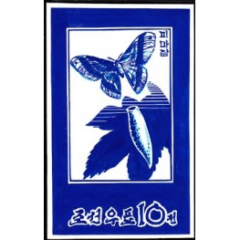 Korea DPR (North) 1965. Butterfly 10w  Signed Artist Stamps Works. Size: 114/139mm KP Post Archive Mark