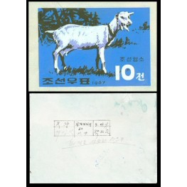 Korea DPR (North) 1967. Farm sweet goats 10w. Artist Stamps Works. Size: 160/130mm KP Post Archive Mark