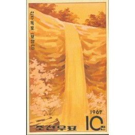 Korea DPR (North) 1967 Waterfall A 10j Signed Artist Stamps Works. Size: 120/190mm