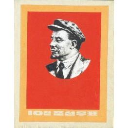 Korea DPR (North) 1970. Lenin. Artist Stamps Works. Size: 130/170mm