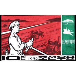 Korea DPR (North) 1972. Agriculture tractor 10w. Signed Artist Stamps Works. Size: 176/104mm