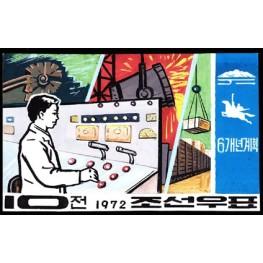 Korea DPR (North) 1972 Iron Steel Works 10j Signed Artist Stamps Works. Size: 174/104mm