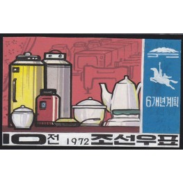 Korea DPR (North) 1972 TV television thermos 10j Signed Artist Stamps Works. Size: 174/104mm