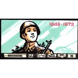 Korea DPR (North) 1973 Defence Forces tanks 5j Signed Artist Stamps Works Size: 174/94mm