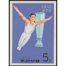 Korea DPR (North) 1974 Sports 5j Signed Artist Stamps Works. Size: 127/177mm